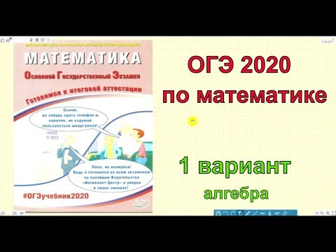 ОГЭ 2020 по математике. 1 вариант.