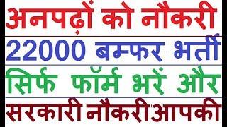 अनपढ़ों के लिए सरकारी नौकरी | 21136 पदों पर बम्फर भर्ती | Direct Govt. Job for Uneducated Persons |