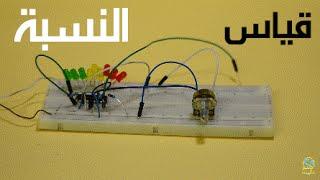 قياس نسبة الصوت الحرارة شحن البطارية  وغيرها