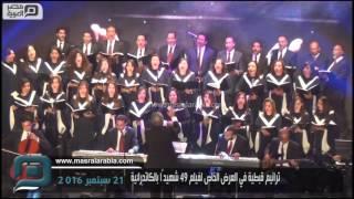 مصر العربية   ترانيم قبطية في العرض الخاص لفيلم 49 شهيدًا بالكاتدرائية