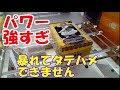 【UFOキャッチャー】ラブライブ国木田花丸リトルデーモンSPM