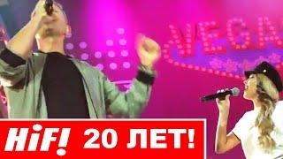 HI-FI , 20 лет!, Не верь слезам (У реки два берега) , Москва, ВЕГАС, АТАС ТВ