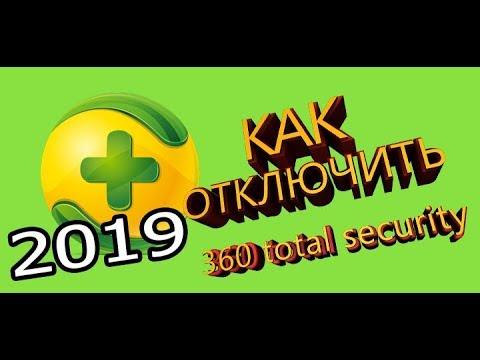 Как отключить антивирусник 360 Total Security 2019
