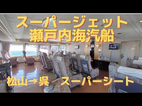 瀬戸内海汽船 スーパージェット 松山観光港から呉港 2020.9.21