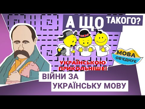Телеканал НТА: Наступ на українську мову. Знову | Отакої