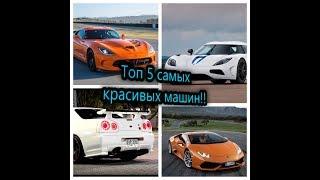Топ 5 самых красивых машин!