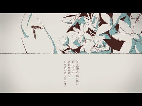須田景凪「mock」MV(Short ver.)