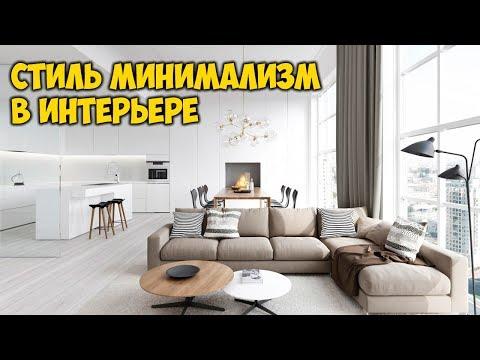 Стиль минимализм в интерьере вашего дома