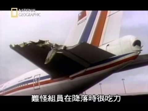 空中浩劫 中華航空006號 1985
