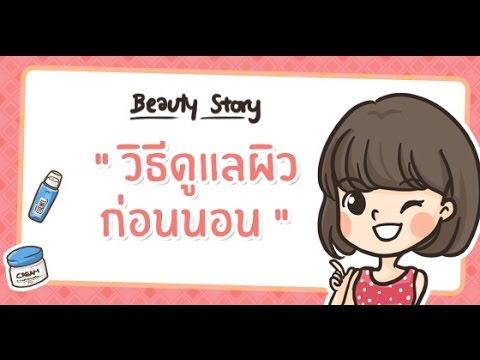 Beauty Story : วิธีดูแลผิว (ก่อนนอน) อย่างถูกต้อง (ใช้ครีมอะไรก่อน/หลัง)