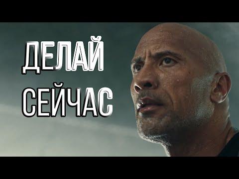 ДЕЛАЙ СЕЙЧАС | Мотивация (2019)