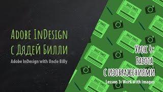 Уроки Adobe InDesign для начинающих. Урок 4. Работа с изображениями