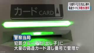 全国のATMで偽造されたクレジットカードが一斉に使われ現金18億円...