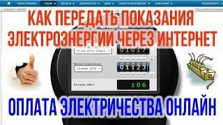 Как передать показания электроэнергии через интернет Оплата электроэнергии онлайн  Оплата ЖКХ Крым