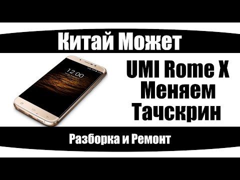 UMI Rome X (Разбор, Замена тачскрина)