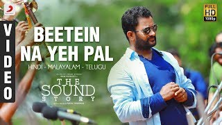 The Sound Story Beetein Na Yeh Pal | Resul Pookutty | Rahul Raj | Rajeev Panakal