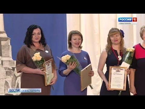 Лучших воспитателей и учителей выбрали в Севастополе