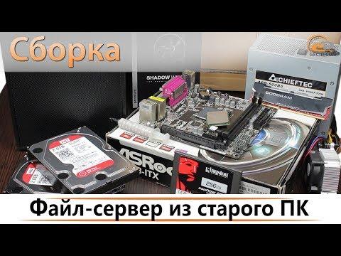 Как использовать домашний сервер