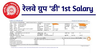railway group d 1st salary slip ||1st month salary slip group d