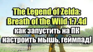 The Legend of Zelda: Breath of the Wild CEMU 1.7.4d как запустить на ПК, настроить мышь и геймпады!