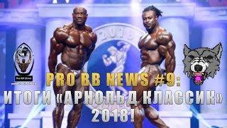 PRO BB NEWS #9: Итоги АРНОЛЬД КЛАССИК 2018!
