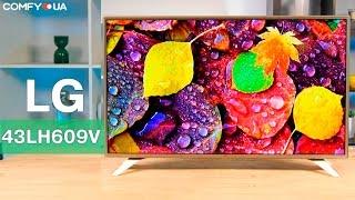 LG 43LH609V - телевизор со Smart TV из линейки 2016 года - Видео демонстрация(УЗНАЙТЕ цену, характеристики и отзывы о LG 43LH609V ..., 2016-10-17T14:30:00.000Z)