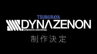 完全新作アニメーション『SSSS.DYNAZENON』制作決定PV