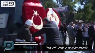 مصر العربية | اردوغان يضع اكليل من الورد على قبور قتلى