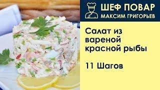 Салат из вареной красной рыбы . Рецепт от шеф повара Максима Григорьева