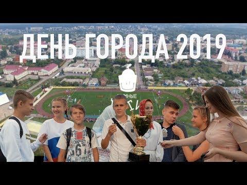 """Новый Оскол """"День города - 2019""""  Шумные Дети"""