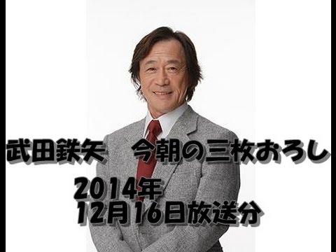 武田鉄矢 今朝の三枚おろし 2014年12月16日