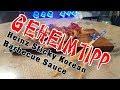 Hähnchenspieße Korean Style @ Heinz Sticky Korean Sauce | Geheimtipp | Grill & Chill / BBQ&Lifestyle