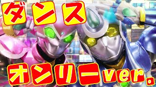 ダンスオンリーver【AIドロイド】ミュージックビデオ『最高☆アイドロイド』 【Twin-くるズ!!】
