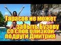 Тарасов не может забыть Бузову, рассказала близкая подруга Дмитрия