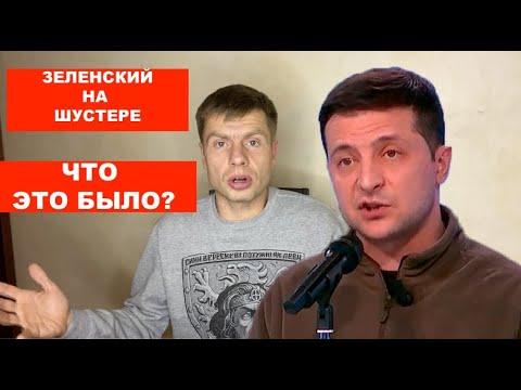 Зеленский торгует Украиной? Гончаренко о Зеленском на Шустере и переговорах с Путиным