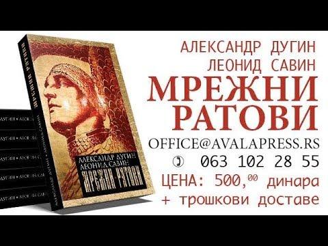 Mrežni ratovi ! - Aleksandar Dugin