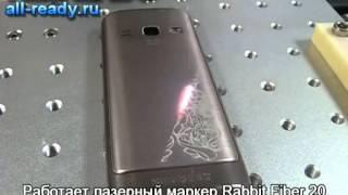 Лазерная гравировка мобильного телефона на маркере(, 2015-01-21T12:43:17.000Z)