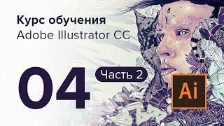 Уроки Adobe Illustrator CC / №04 | Редактирование / Часть 2