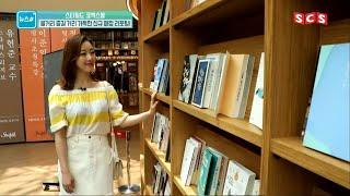 [SCS뉴스] 스타필드 코엑스몰 즐기기 VLOG