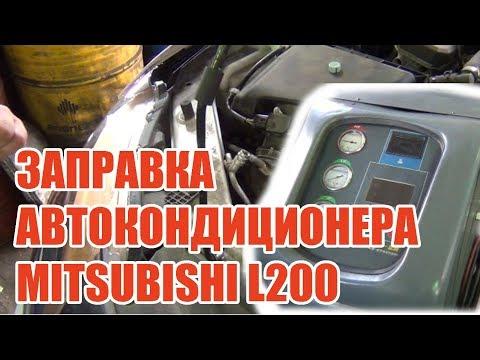 Заправка автокондиционера Mitsubishi L200