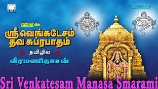 Sri Venkatesam Sri Srinivasam | Veeramanidasan | Perumal Tamil songs