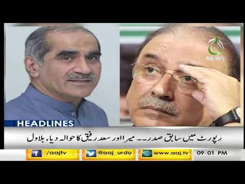 Headlines 9 PM | 7 August 2020 | Aaj News | AJT