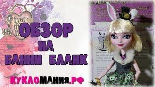 Эксклюзивная новинка обзор куклы Эвер Афтер Хай  Банни Бланк / Ever After High 2016