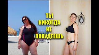 Ты Никогда НЕ ПОХУДЕЕШЬ! Мощная Мотивация на Похудение / как похудеть мария мироневич