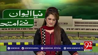 News at 5 | 15 August 2018 - 92NewsHDUK