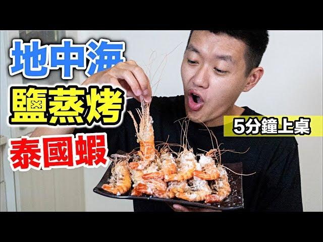 地中海鹽蒸烤泰國蝦『五分鐘上桌』feat.老人與狗