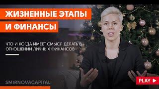 Жизненные этапы и финансы // Наталья Смирнова