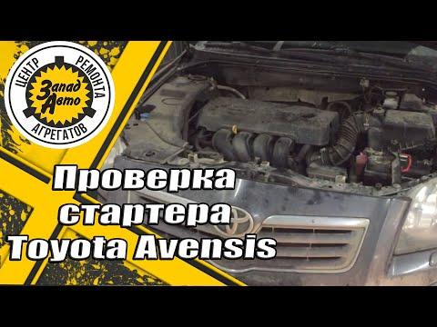 ЗападАвто Проверка стартера Toyota Avensis после сборки, работает идеально