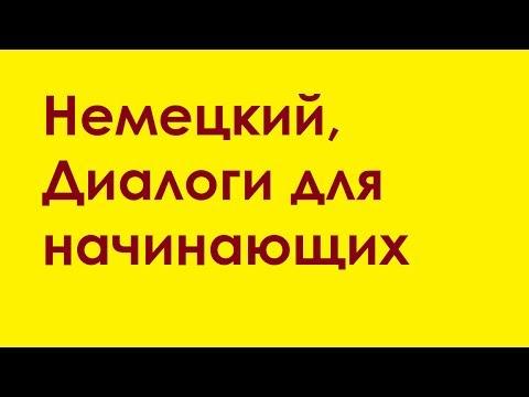 простые диалоги на русском языке для иностранцев