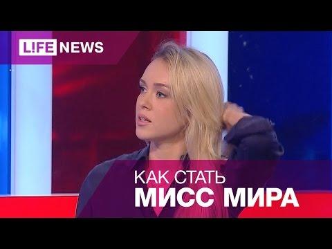"""""""Мисс Мира"""" Ксения Сухинова — о том, как стать самой-самой"""